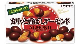 カリッと香ばしアーモンド1