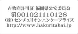 薄利多売ジャパン福岡